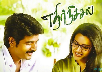 Ethir Neechal - Tamil Movie