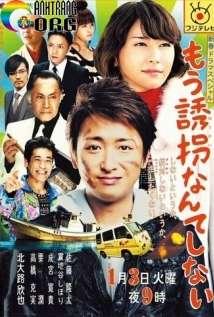 TC3B4i-SE1BABD-KhC3B4ng-BE1BAAFt-CC3B3c-Ai-NE1BBAFa-Mou-Yuukai-Nante-Shinai-2012