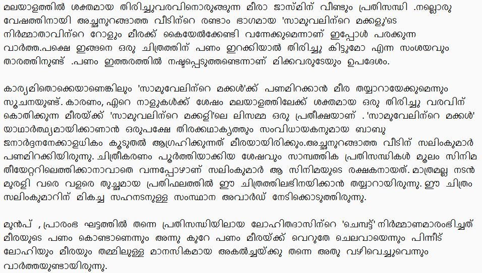 Thundu Padam Malayalam Malayalam Kambi Padam Free